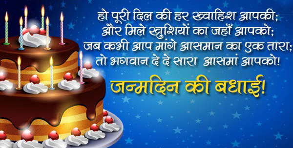 Happy Birthday Wishes Pictures   In Hindi   Latest Collection of